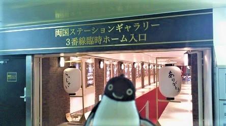 両国駅の餃子_170725_ペン19
