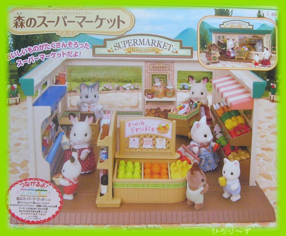森のスーパーマーケット