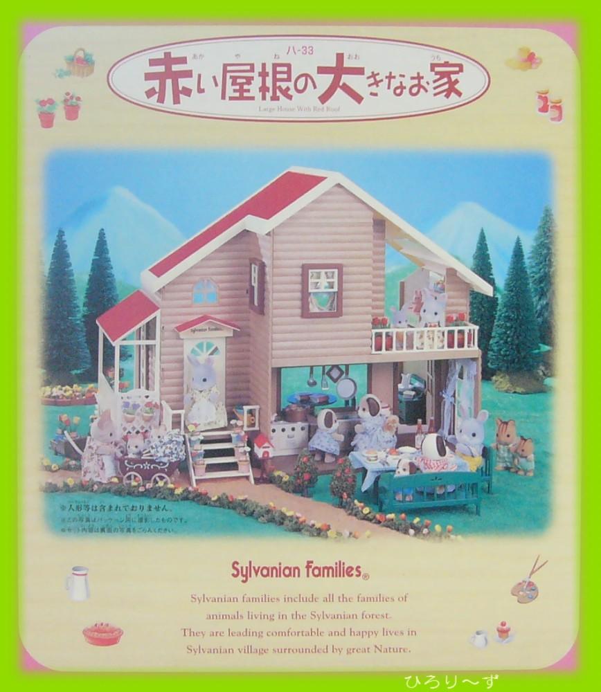 繋がる 赤い屋根のお家 ハ33 パケ写