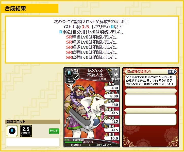 b3_r木鹿解放コス2-5