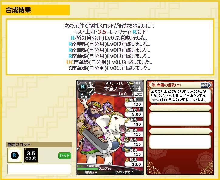 b3_r木鹿解放コス3-5