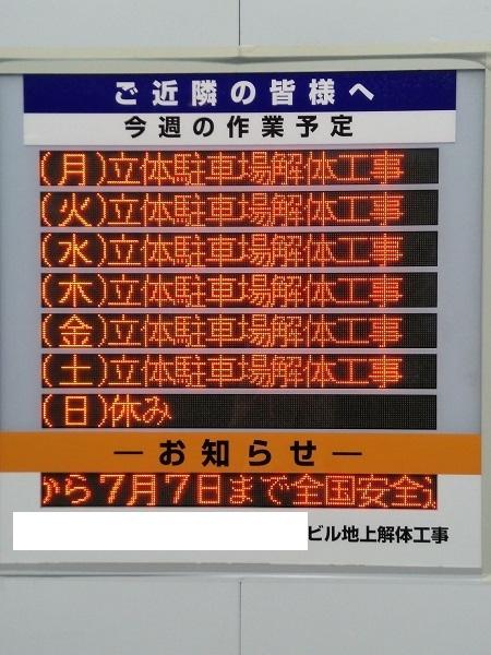 20170812用・工事現場