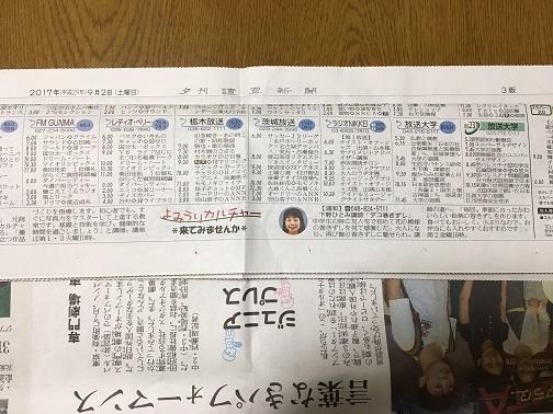読売新聞夕刊浦和センター