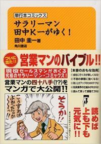サラリーマン田中K一がゆく conv