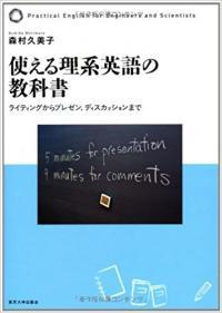 使える理系英語 conv