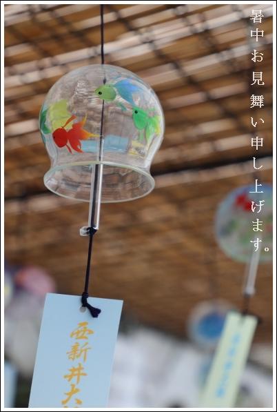 風鈴祭りーSSS
