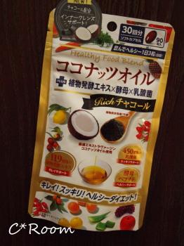 サプリ(ココナッツオイル)01