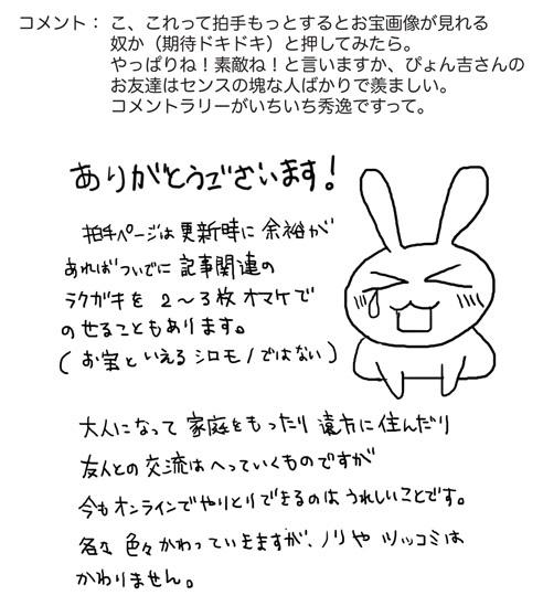 0721hakushures_hakushu.jpg