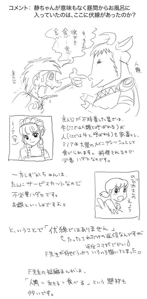 0727hakushures_minotau.jpg
