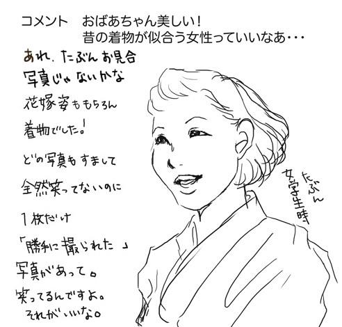 0801hakushures_baachan.jpg