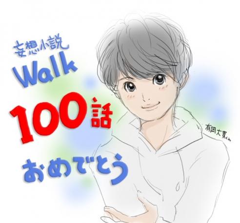 0827walk_daiki.jpg