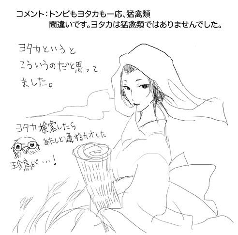 0906yotaka.jpg