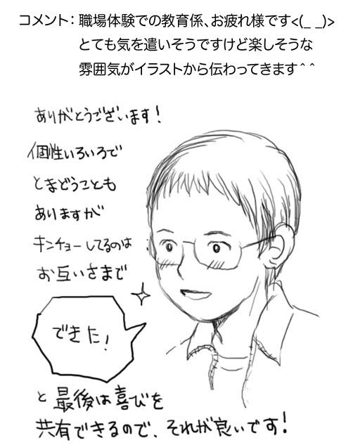 0910hakushures_taiken.jpg