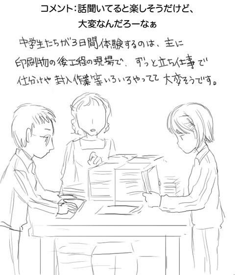0914hakushures_shokuba.jpg
