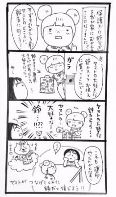 suzu035.jpg