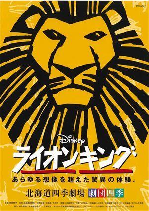 ライオンキングポスター_R