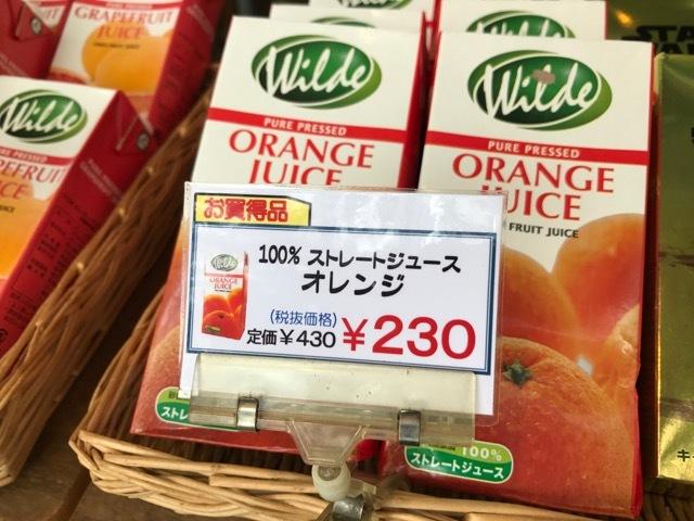 ワイルドオレンジジュース (3)
