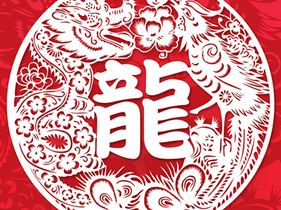chinesenewyear-dragon-poster-flyer-2012-01_201707271009463f0.jpg
