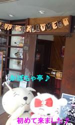 かぼちゃ亭(リーマンランチ)①1