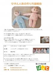20170801タオル人形企画