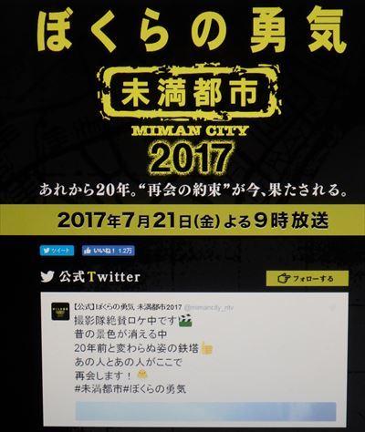 ぼくらの勇気 未来都市2017の Twitter