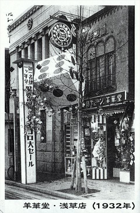 羊華堂 浅草山谷店(昭和七年)