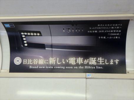 東京メトロ日比谷線 新型車両13000系