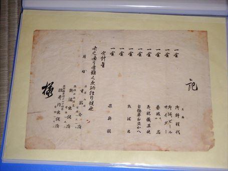 重箱の昔の勘定書き