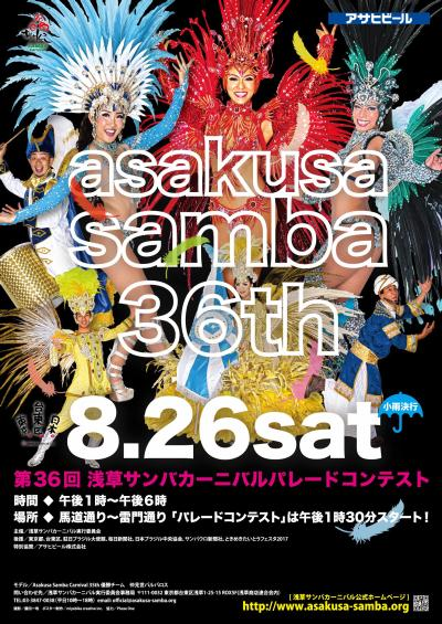 浅草サンバカーニバル2017