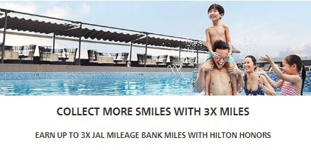 ヒルトンオーナーズ JALマイレージバンクを対象にトリプルマイル
