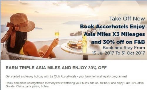 アコーホテルでキャセイパシフィック航空などのアジアマイルがトリプルマイル
