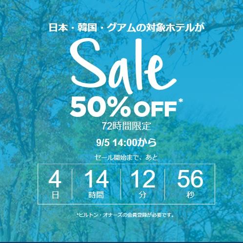 ヒルトンホテルでフラッシュセール 日本・韓国・グアムの対象ホテルで50%OFF