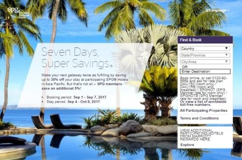 スターウッドでアジア太平洋 7日間のセール 35%OFF