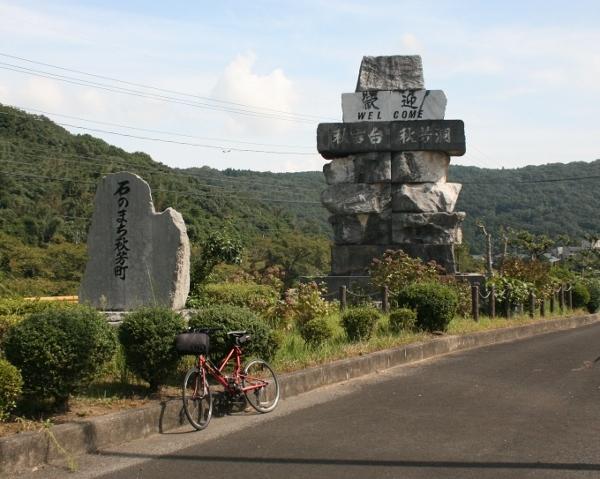 IMG_0289 石の町秋芳町(600x479)