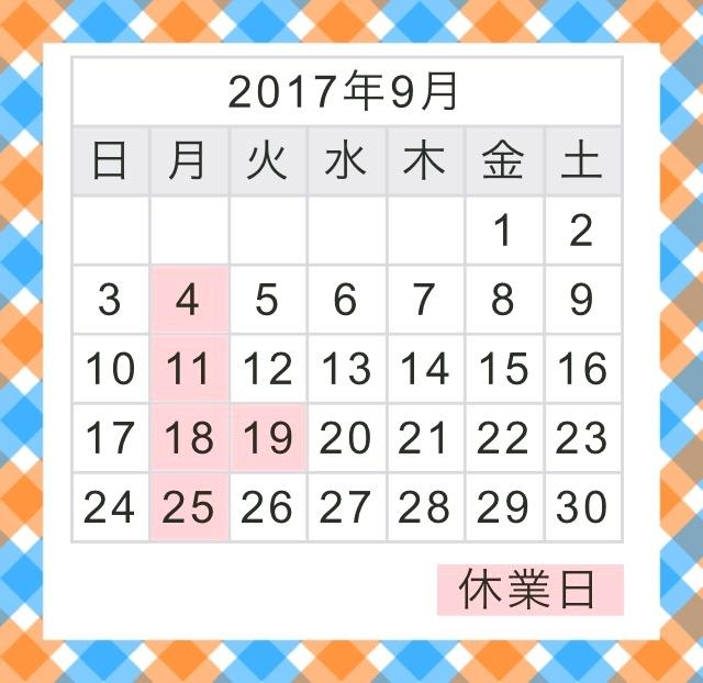 ファイル 2017-09-03 13 37 18