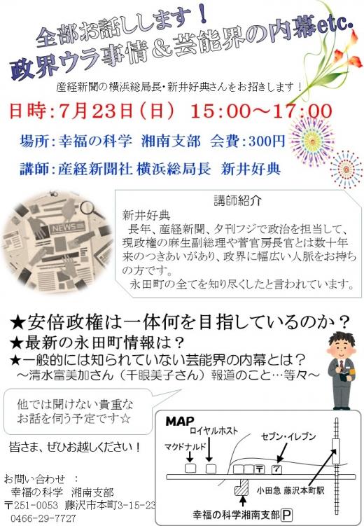 20170723幸福実現党講演会