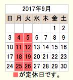 201709定休日