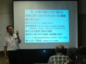 新崎先生講義 0727 (4)