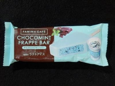 ファミマカフェチョコミントフラッペバー