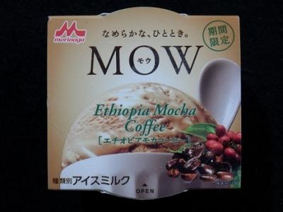 モウエチオピアモカコーヒー
