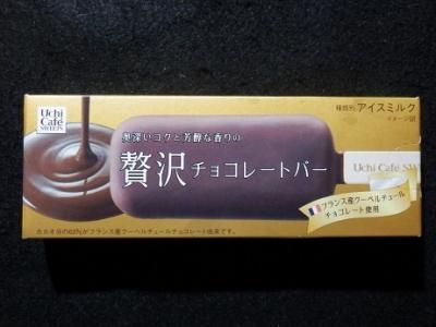 ウチカフェ贅沢チョコレートバー