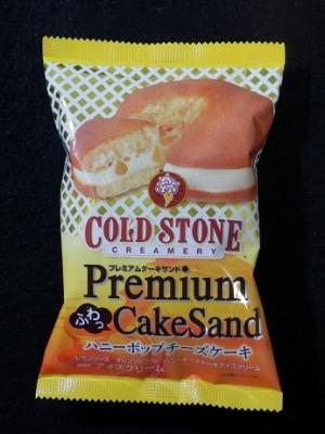 コールドストーンハニーポップチーズケーキ