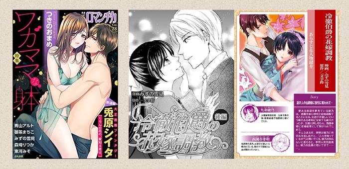 『禁断Loversロマンチカ』Vol.28