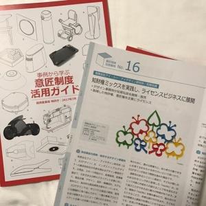 事例から学ぶ 意匠制度活用ガイド(特許庁)