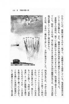 勝川今昔ものがたりガスタンク