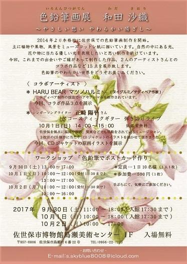 和田沙織 色鉛筆画展