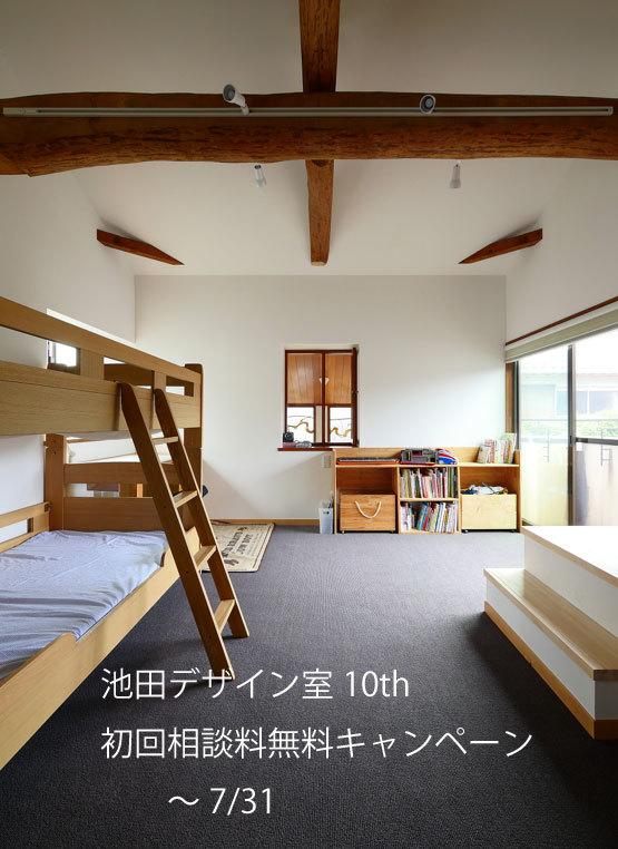 池田デザイン室2017キャンペ