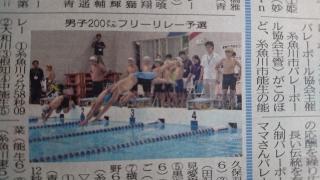 親善水泳大会