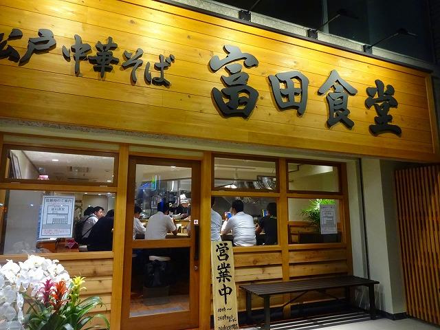 富田食堂12 (1)