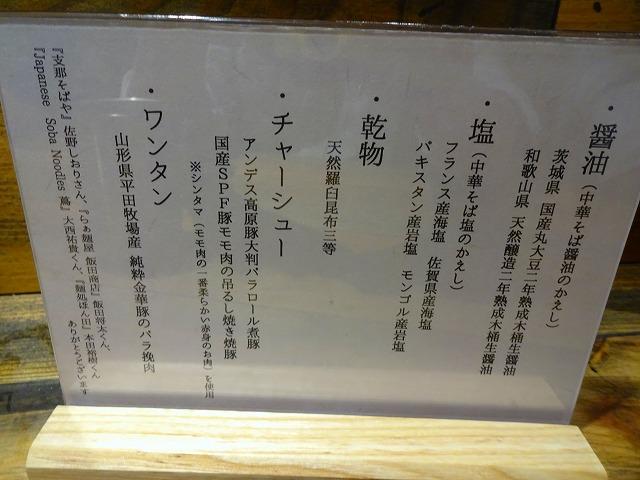富田食堂12 (4)